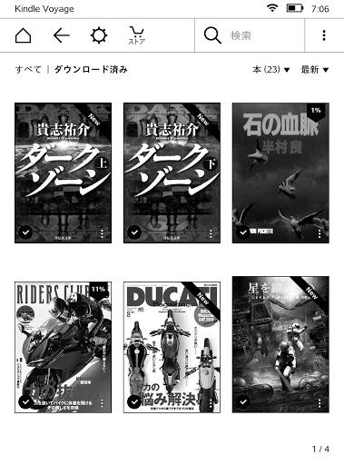 [スクリーンショット]Kindle Unlimitedで借りた本