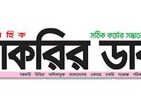 ৩০ জুলাই শুক্রবার প্রকাশিত সাপ্তাহিক চাকরির ডাক পত্রিকার PDF কপি | Chakrir Dak Patrika