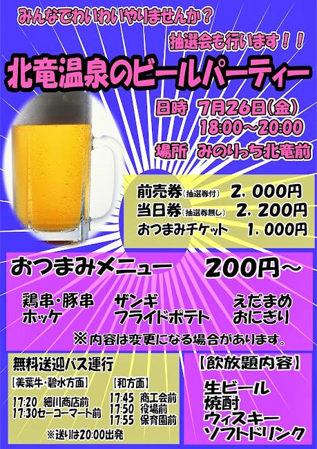 北竜温泉ビールパーティ