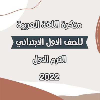 مذكرة اللغة العربية للصف الاول الابتدائي الترم الاول 2022