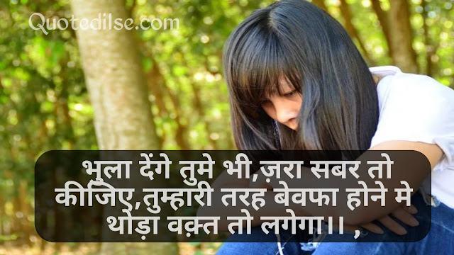 bewafa attitude status in hindi