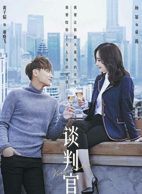 Negotiator / Les Interpretes 2 China Drama