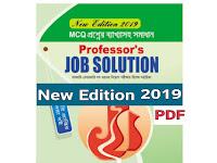 Professor's Job Solution 2019 Part 2 | প্রফেসর'স জব সল্যুশন ২০১৯-PDF ফাইল