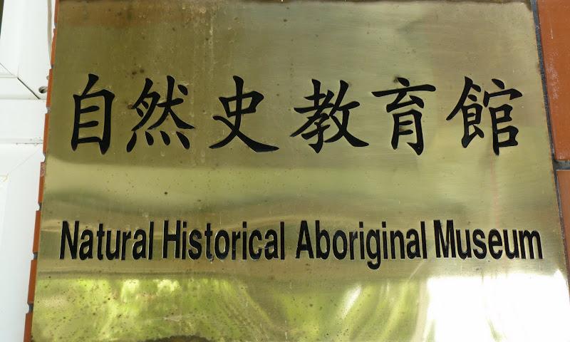 Musée très complet, et bilingue...