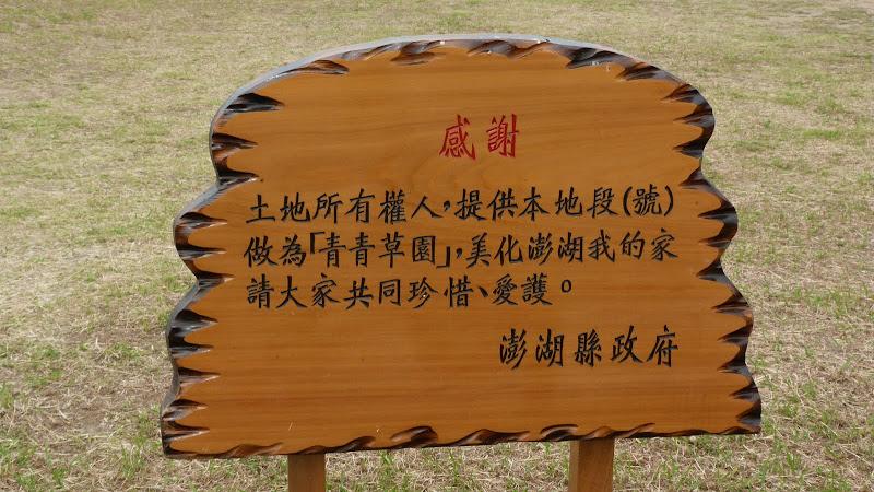 TAIWAN Archipel de Peng Hu - P1120560.JPG