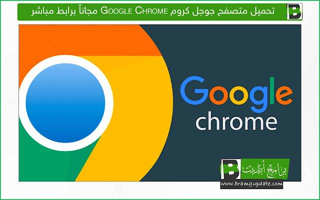 تحميل متصفح جوجل كروم 2021 Google Chrome  للكمبيوتر والأندرويد والأيفون - موقع برامح ابديت
