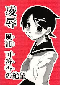Ryoujoku Fuura Kafuka no Zetsubou