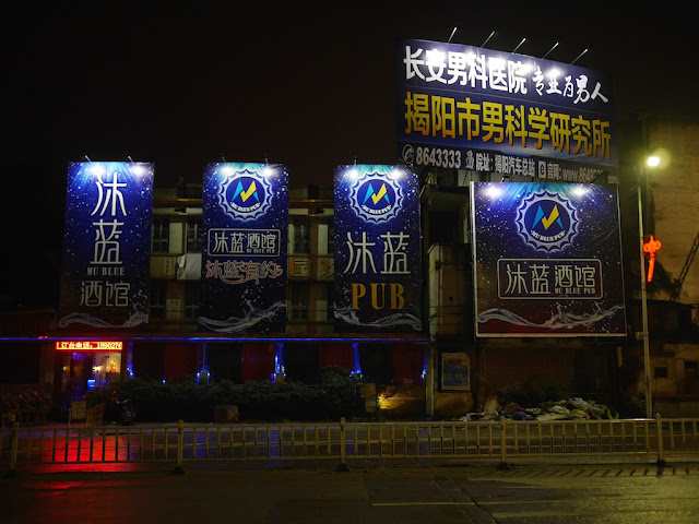 Mu Blue Pub (沐蓝酒馆) in Jieyang, China