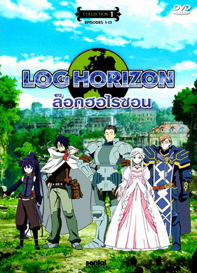 Log Horizon ตอนที่ 21
