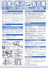西武バス 名古屋線 パンフ2