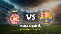 نتيجة مباراة برشلونة وجيرونا بتاريخ 16-09-2020 مباراة ودية
