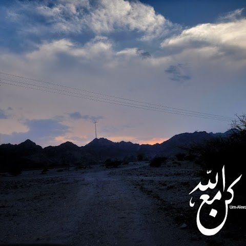 Be with God (كن مع الله )