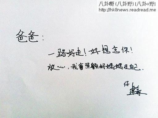 16歲的建豪,喪父後寫了一封給爸爸的信,信中他提及想念爸爸之情,更向爸爸承諾會照顧好媽媽及自己。
