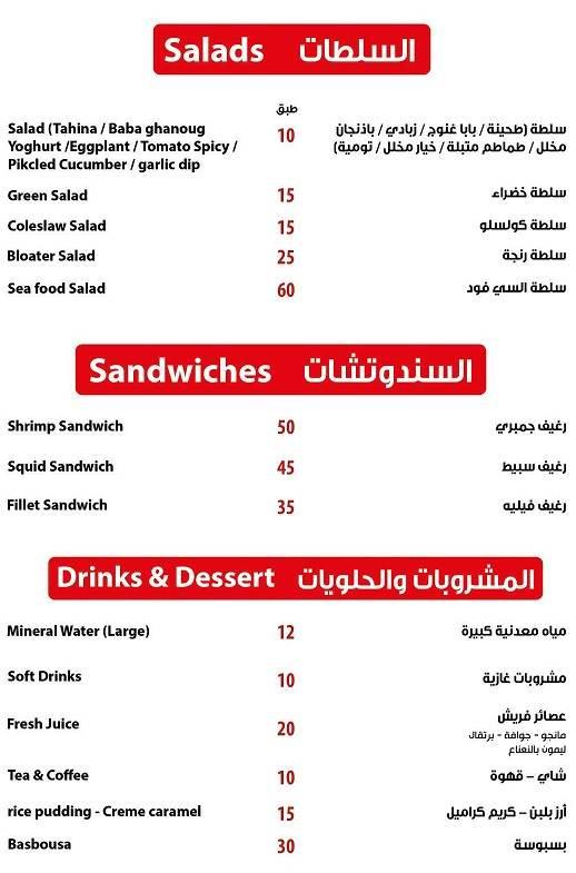 منيو مطعم اسماك ابو غالي 1