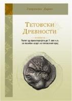 Tetovski drevnosti, 2009