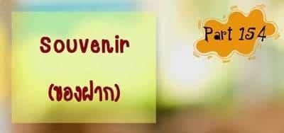 บทสนทนาภาษาอังกฤษ Souvenir (ของฝาก)