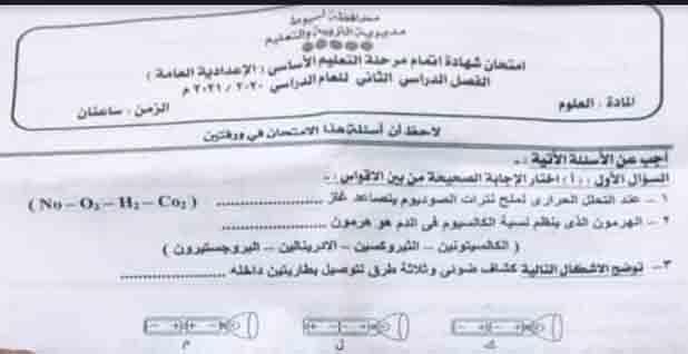 تحميل امتحان العلوم للصف الثالث الإعدادي للفصل الدراسي الثاني بالإجابات 2021 محافظة أسيوط