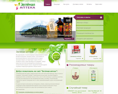 Аюрведическая Аптека  Интернетмагазин аюрведы  широкий