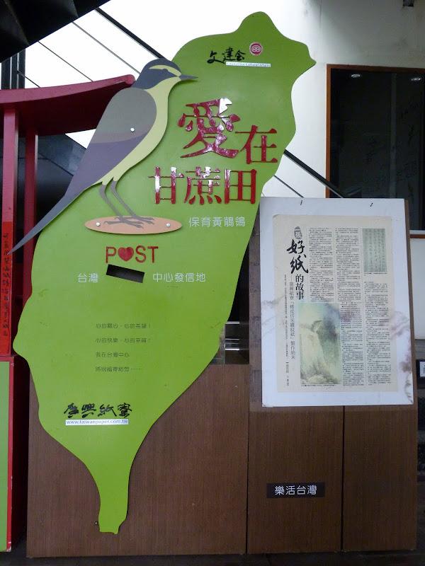 PULI, KUANHSING Paper Factory J 5 - P1150661.JPG