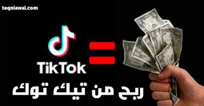 كيفية ربح المال من تيك توك 2022