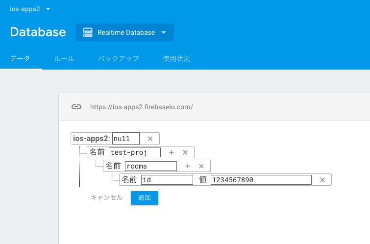 firebase_realtime2.png