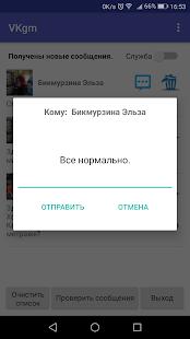 VKontakte - group message manager - náhled