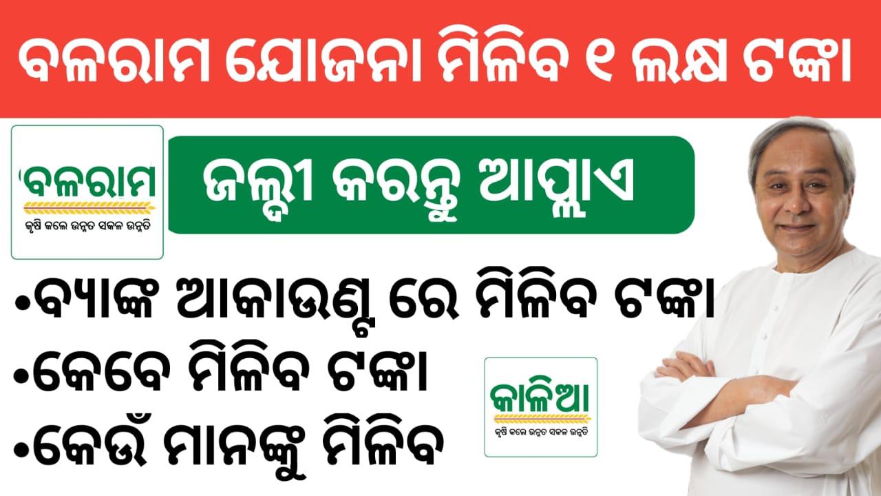 Balaram yojana 2020 odisha