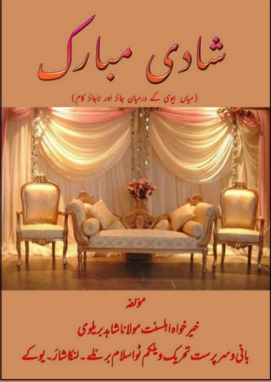 Shadi Mubarak / شادی مبارکby خیر خواہ اہلسنت مولانا شاہد بریلوی صاحب
