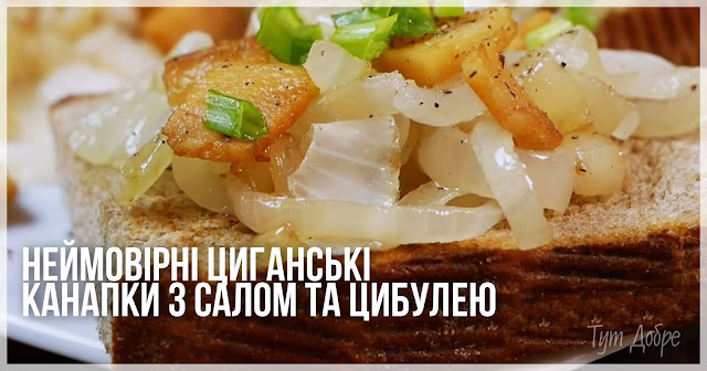 Рецепт канапок