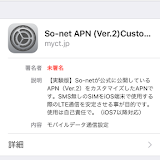 So-netAPN-customizeプロファイル
