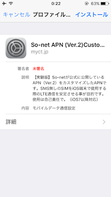 So-netAPN-customize プロファイル