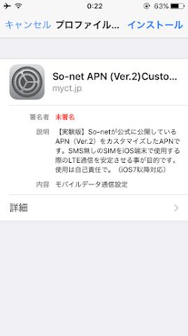 So-netAPN-customizeプロファイル