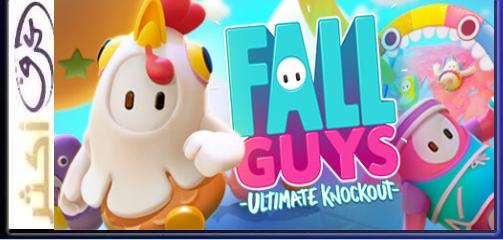 تحميل لعبة فال غايز Fall guys مجانا
