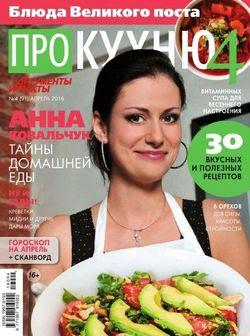 Читать онлайн журнал<br>Про кухню (№4 Апрель 2016)<br>или скачать журнал бесплатно