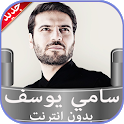اناشيد سامي يوسف بدون نت 2020 icon