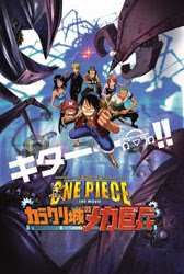 One Piece Pelicula 7: Karakuri Shiro no Mecha Kyohei