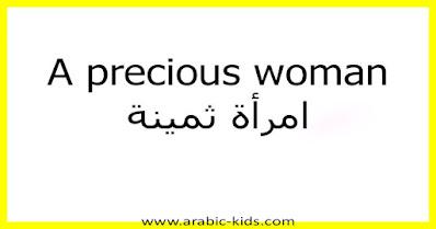 A precious woman امرأة ثمينة
