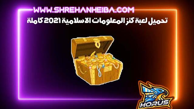 تحميل لعبة كنز المعلومات الاسلامية 2021 كاملة