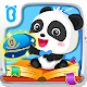 Baby Panda Occupations (game)