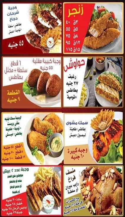 منيو مطعم ابو يوسف السوري 1