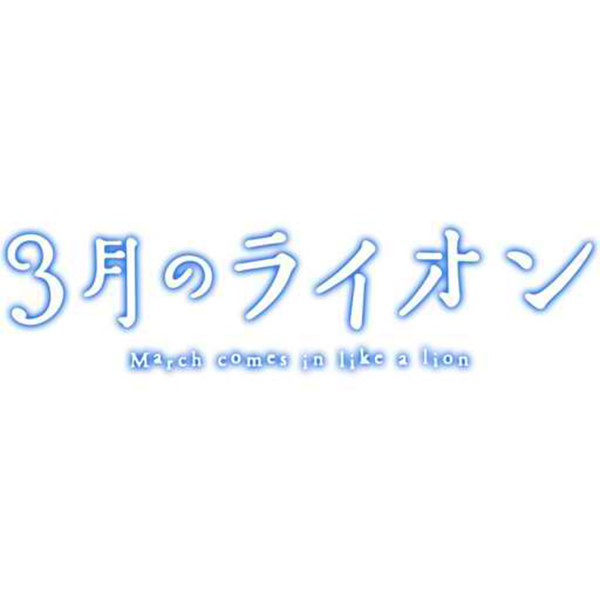 famous-anime-logo-of-march-comes-like-a-lion