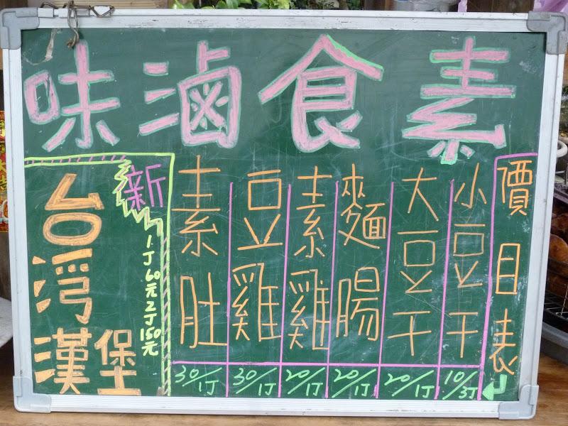 TAIWAN . Fête de la déesse Mazu - P1120542.JPG