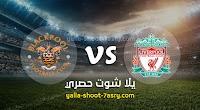 نتيجه مباراة ليفربول وبلاكبول بث مباشر اليوم 05-09-2020 مباراة ودية