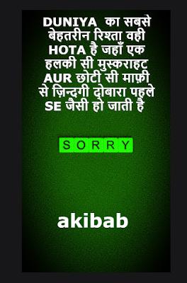 Sorry Status IN HINDI