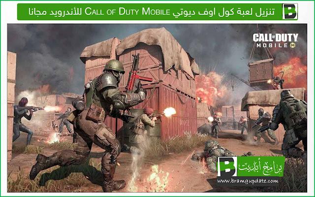 تحميل لعبة كول اوف ديوتي Call of Duty للأندرويد مجانا - موقع برامج ابديت