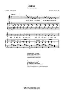 """Песня-игра """"Зайка"""" Л. Абелян: ноты"""