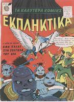 http://issuu.com/tblitsas/docs/ekpliktika_ta_kalytera_komiks_no_04