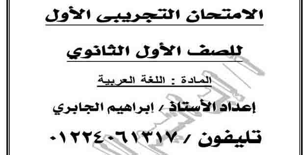 الامتحان التجريبي الأول لمنهج اللغة العربية للصف الأول الثانوي النظم الجديد 2021 الترم الأول