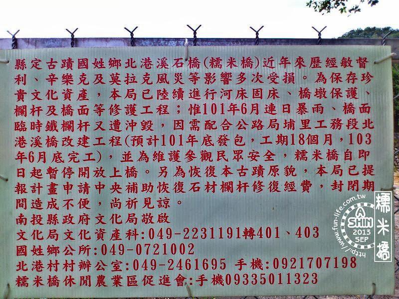 三級古蹟-糯米橋:國姓百年老橋