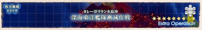 艦これ_2期_4-5_002.png